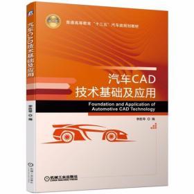 正版汽车CAD技术基础及应用