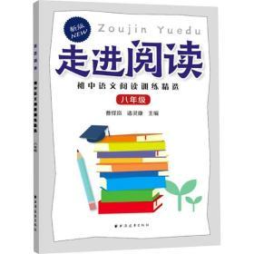 正版走进阅读.初中语文阅读训练精选.八年级