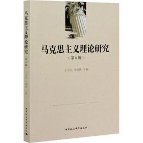 正版马克思主义理论研究(第8辑)