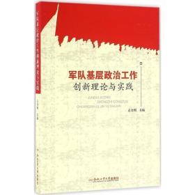 正版军队基层政治工作创新理论与实践 中国军事 袁金明 主编