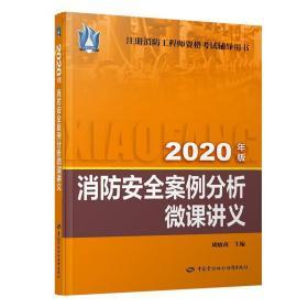 正版消防安全案例分析微课讲义(2020)
