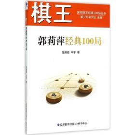 正版棋王郭莉萍经典100局