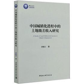 正版中国城镇化进程中的土地级差收入研究