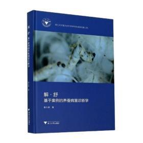 正版解·舒——基于案例的养蚕病害诊断学 养殖 鲁兴萌