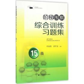 正版阶梯围棋综合训练习题集·15级