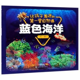 正版让孩子着迷的第一堂自然课——蓝色海洋