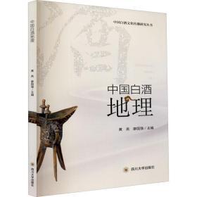 正版中国白酒地理