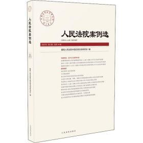 正版人民法院案例选2020年第2辑(总第144辑)