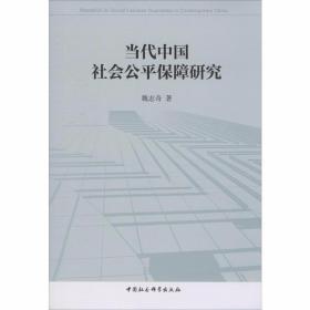 正版当代中国社会公平保障研究