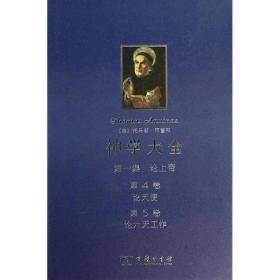 正版神学大全 第一集 第4﹑5卷:论天使 论六天工作