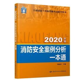 正版消防安全案例分析一本通(2020年版)