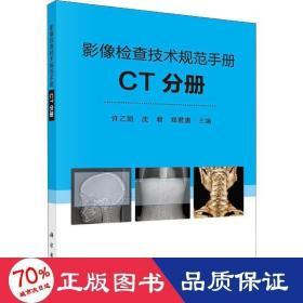 正版影像检查技术规范手册:CT分册