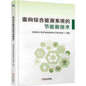 面向综合能源系统的节能新技术