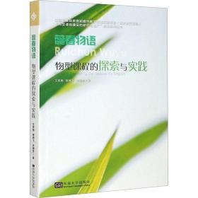 正版蕊春物语:物型课程的探索与实践