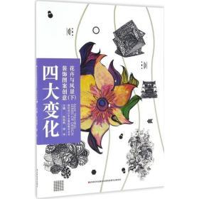 正版高校设计专业基础教学丛书-四大变化装饰图案创意·花卉与风?
