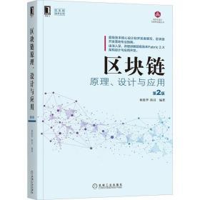 正版区块链原理、设计与应用第2版