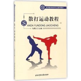 正版散打运动教程/高等教育体育专业通用教材
