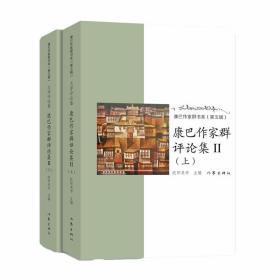 正版康巴作家群评论集Ⅱ