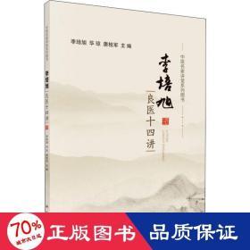 正版李培旭良医十四讲