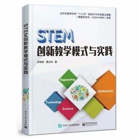 正版STEM创新教学模式与实践