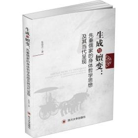 正版生成与嬗变:先秦儒家的身体哲学思想及其当代呈现