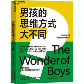 正版男孩的思维方式大不同 素质教育 (美)迈克尔·古里安
