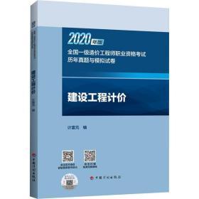 正版【2020一级造价模拟试卷】建设工程计价