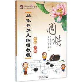 正版马晓春少儿围棋教程:中级 下册