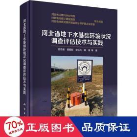 正版河北省地下水基础环境状况调查评估技术与实践