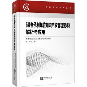 正版装备承制单位知识产权管理要求解析与应用