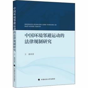 正版中国环境邻避运动的法律规制研究