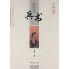 正版中国古代兵书