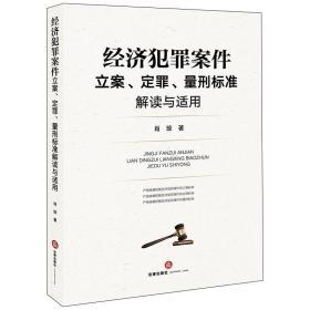 正版经济犯罪案件立案、定罪、量刑标准解读与适用