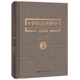 正版王利明著《中国民法典释评总则编》