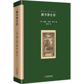 正版藏书票史话 古董、玉器、收藏 (英)威廉·约翰·哈代