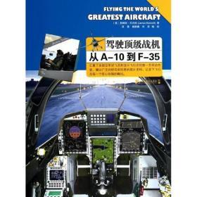 正版驾驶顶级战机:从A-10到F-35