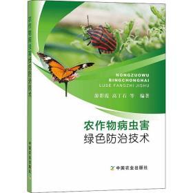 正版农作物病虫害绿色防治技术