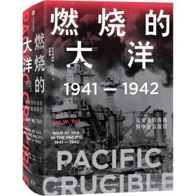 正版燃烧的大洋:1941—1942,从突袭珍珠港到中途岛战役中信出版