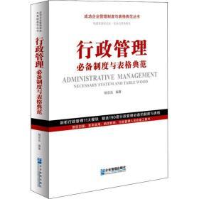 正版行政管理必备制度与表格典范