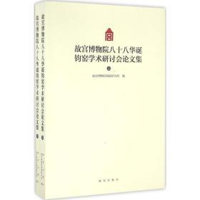 正版故宫博物院八十八华诞钧窑学术研讨会论文集(Y)