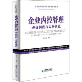 正版企业内控管理必备制度与表格典范