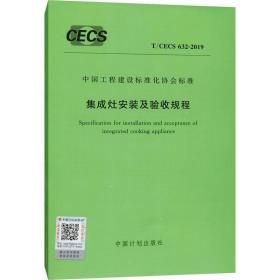 正版集成灶安装及验收规程 t/cecs 632-2019 计量标准