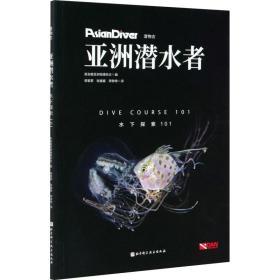 正版亚洲潜水者:水下探索101
