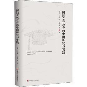 正版国际文凭教育的中国研究与实践