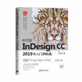正版中文版InDesign CC 2019从入门到精通