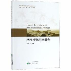 正版巴西投资环境研究报告