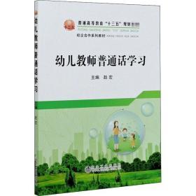 正版幼儿教师普通话学习