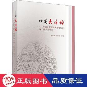 正版中国大盾构——中国全断面隧道掘进机及施工技术发展史