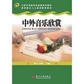正版中外音乐赏析(大学通识课系列教程) 大中专文科文教综合 编者