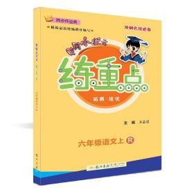 正版2020年秋季黄冈小状元练重点六年级语文上(R)